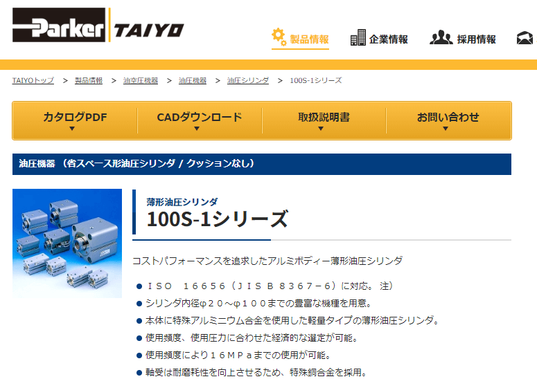 100S-1シリーズ