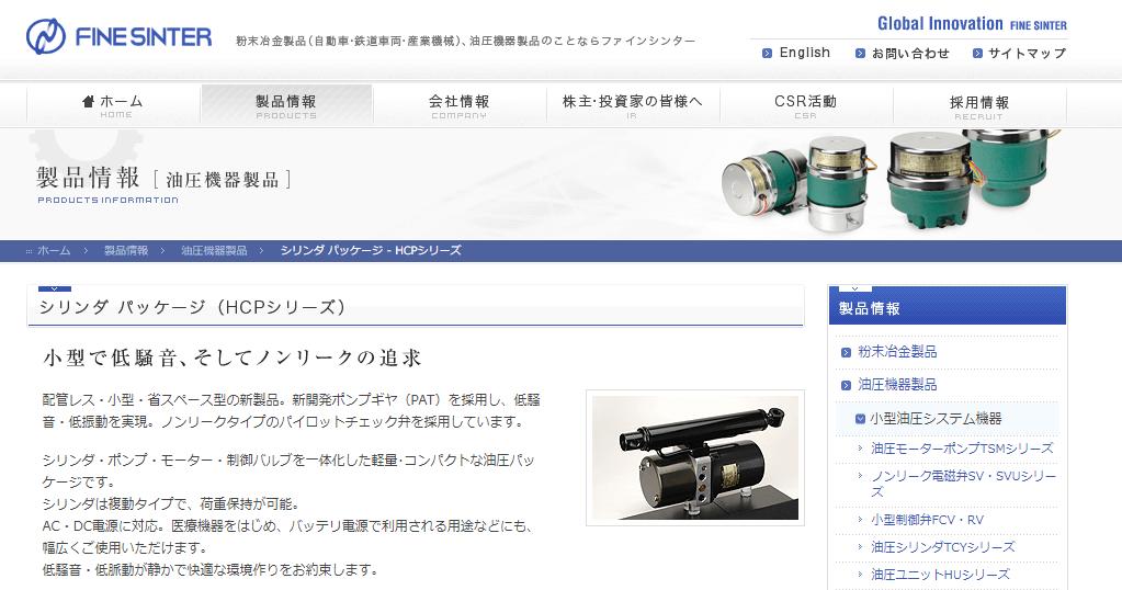 シリンダ パッケージ - HCPシリーズ