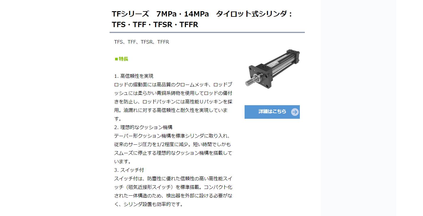 TF シリーズ