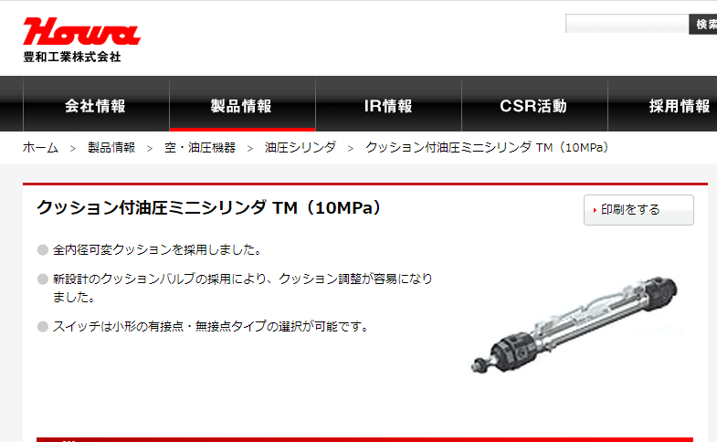 クッション付油圧ミニシリンダ TM(10MPa)