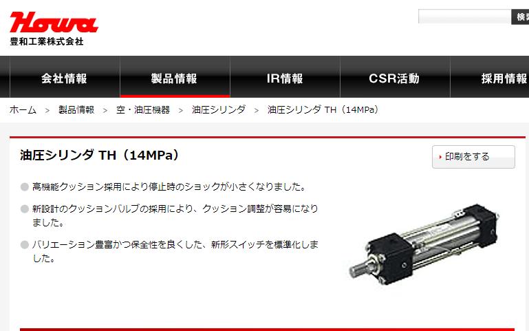油圧シリンダ TH(14MPa)