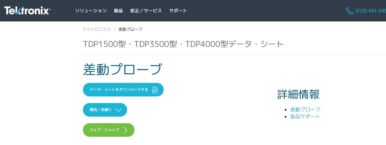 TDP1500型・TDP3500型・TDP4000型データ・シート