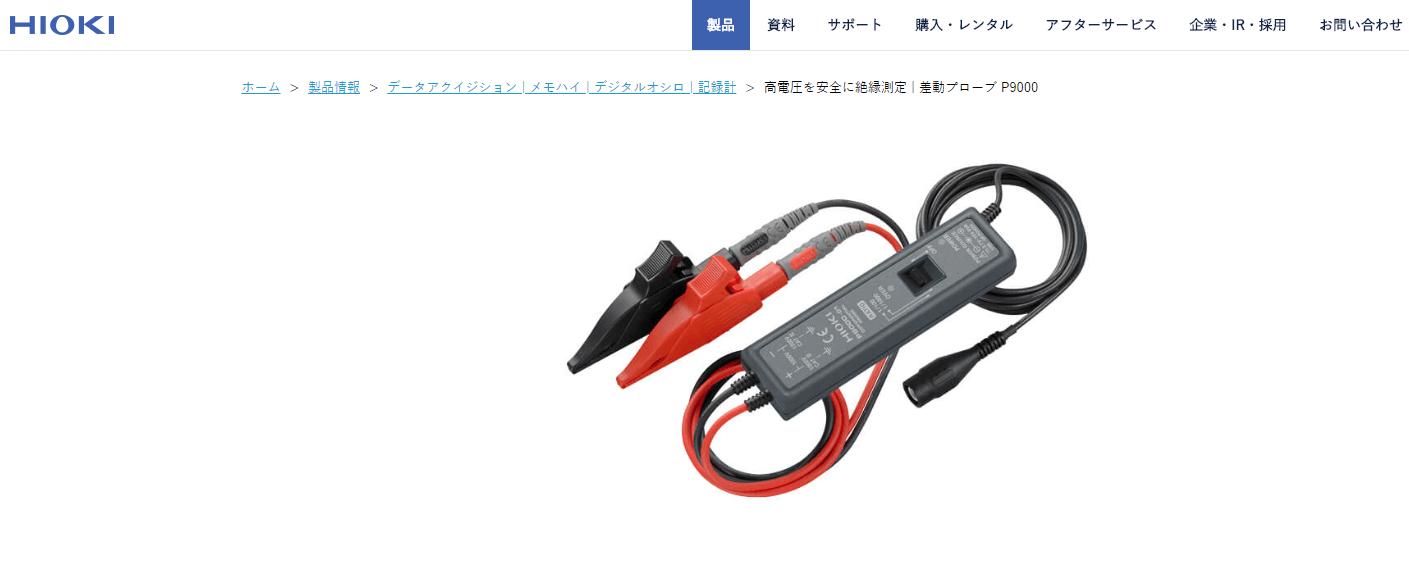 差動プローブ P9000