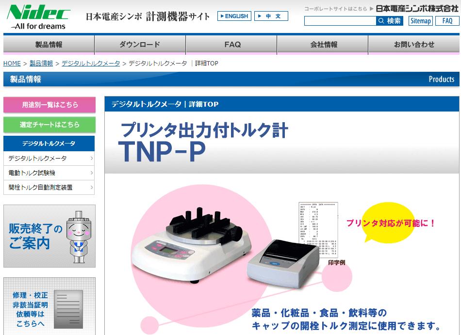 TNP-Pシリーズ