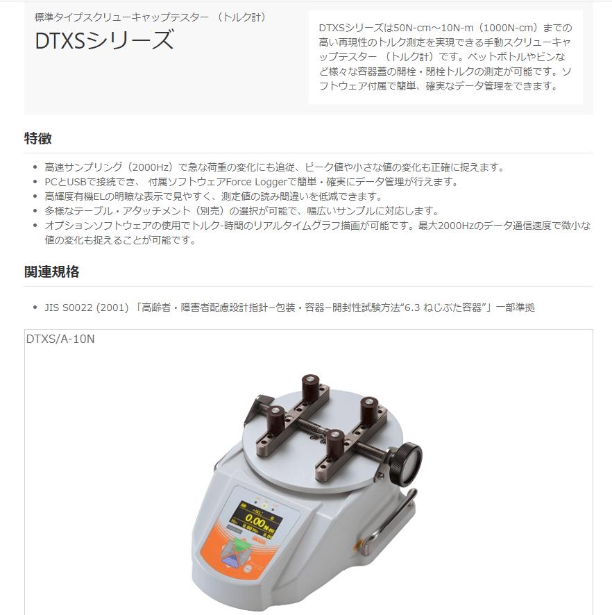 DTXSシリーズ