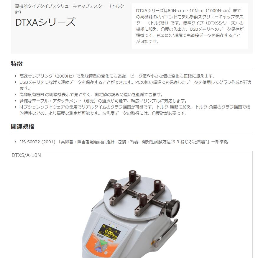 DTXAシリーズ