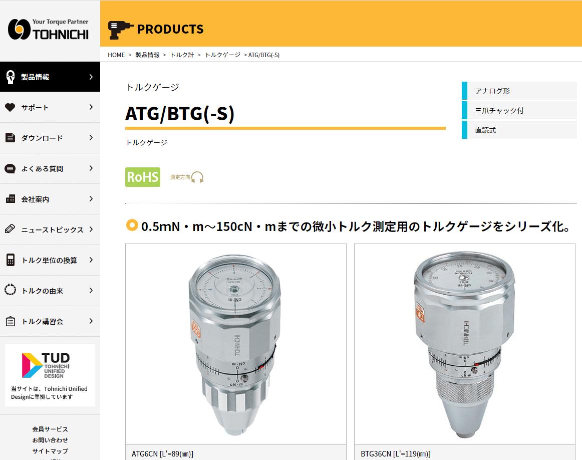 ATG/BTG(-S)