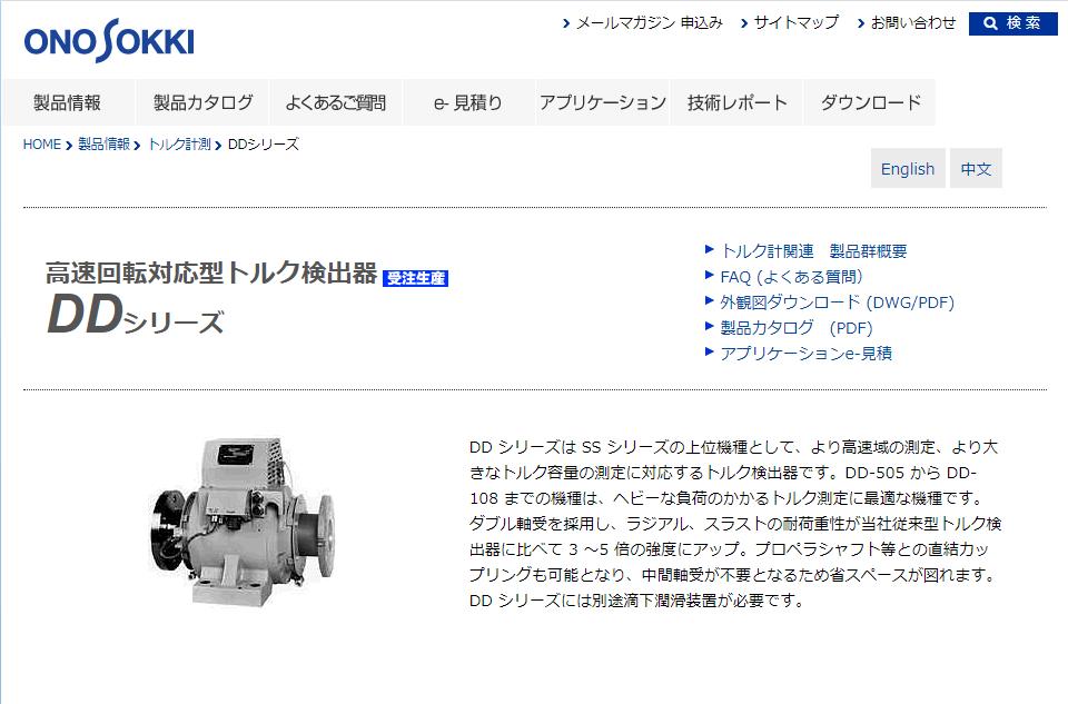 DDシリーズ