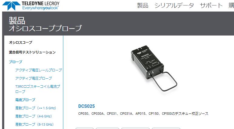 DCS025