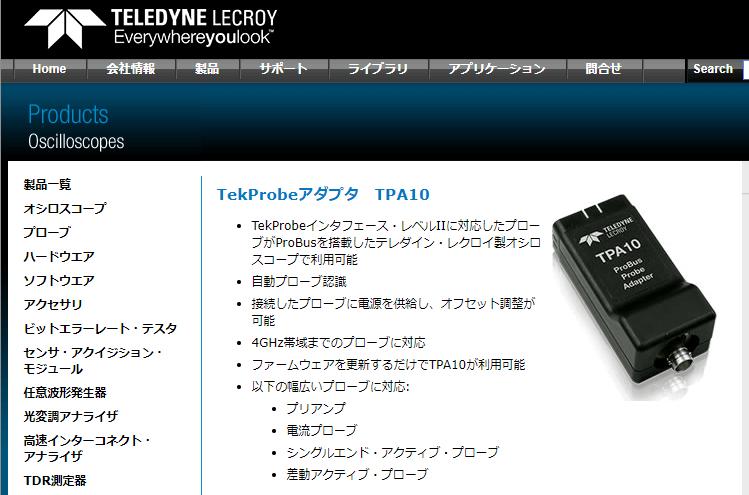 TekProbeアダプタ TPA10