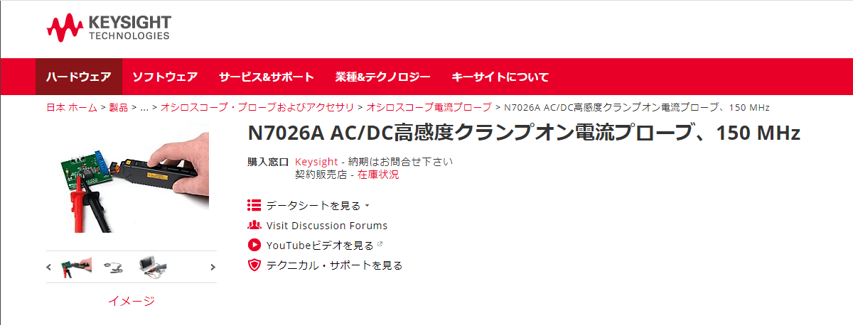 N7026A AC/DC高感度クランプオン電流プローブ、150 MHz