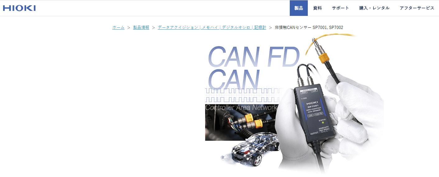 非接触CANセンサー SP7001, SP7002