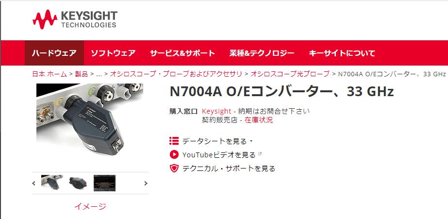 N7004A O/Eコンバーター、33 GHz