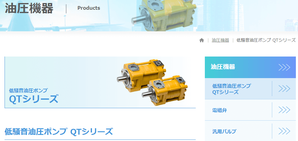 低騒音油圧ポンプ QTシリーズ
