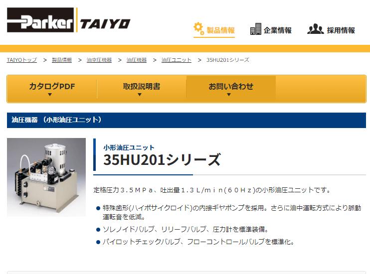 35HU201シリーズ