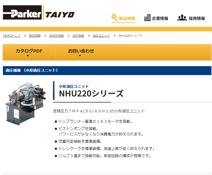 NHU220シリーズ