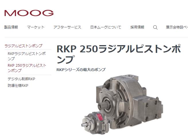 RKP 250ラジアルピストンポンプ