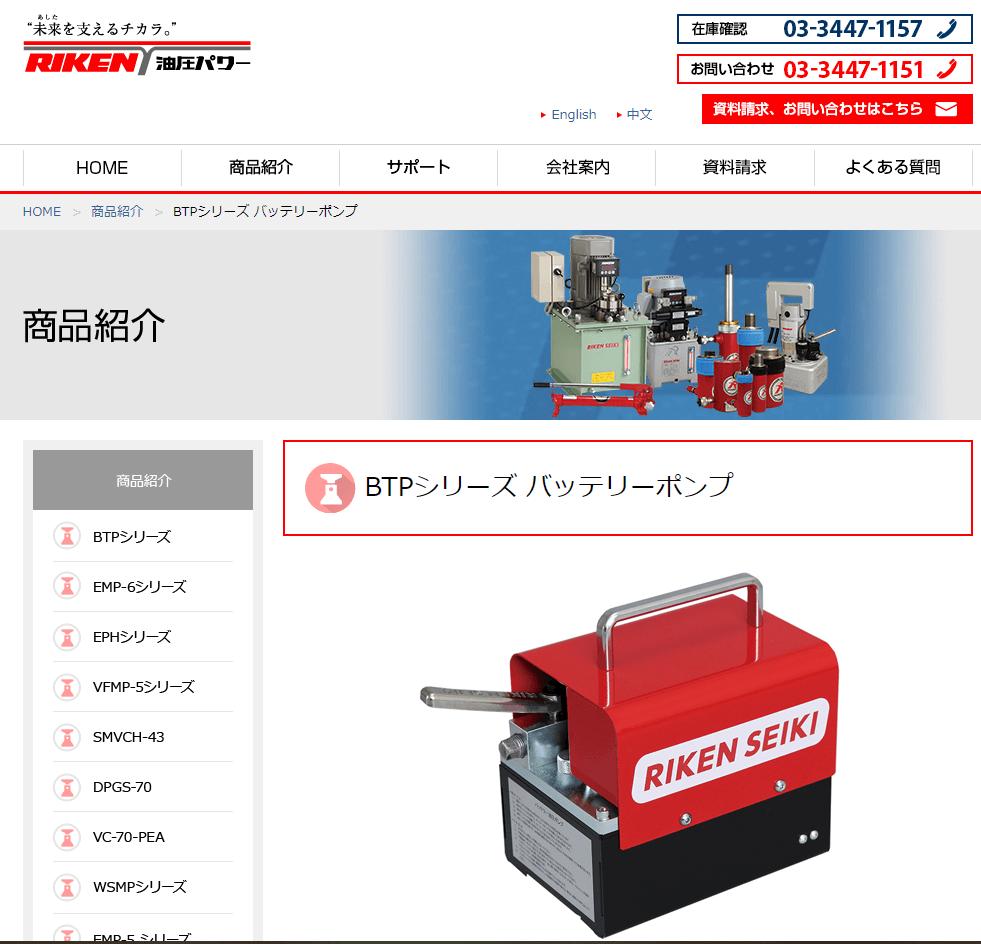 BTPシリーズ バッテリーポンプ