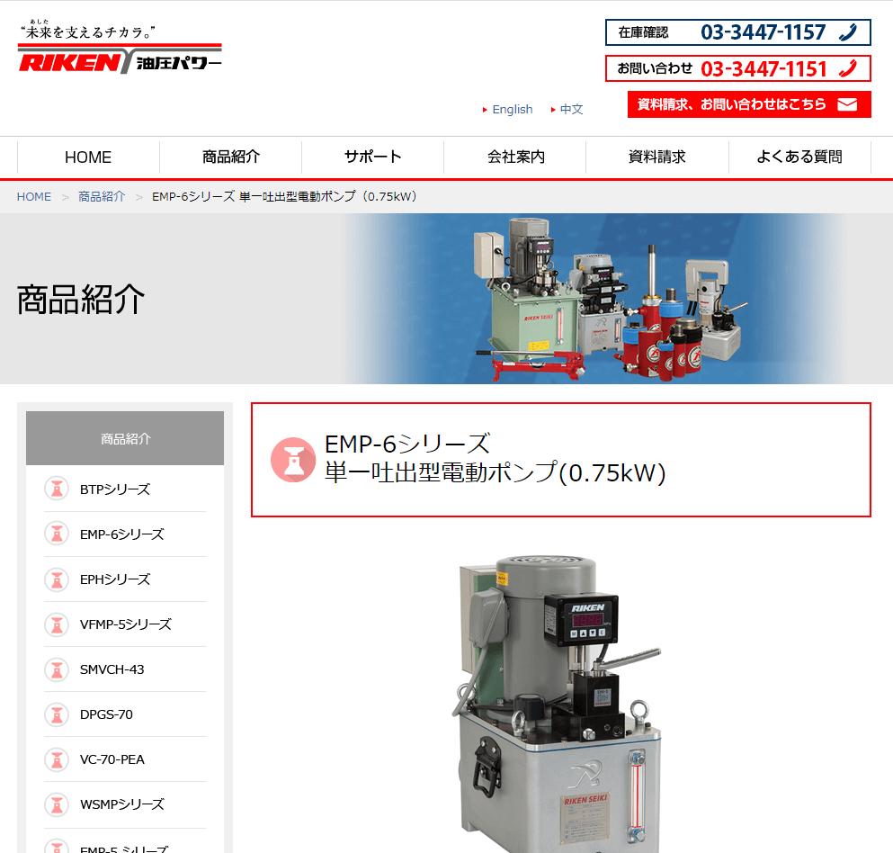 EMP-6シリーズ