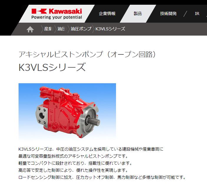 K3VLSシリーズ