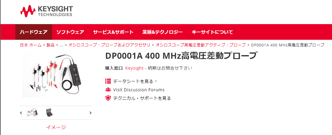 DP0001A 400 MHz高電圧差動プローブ
