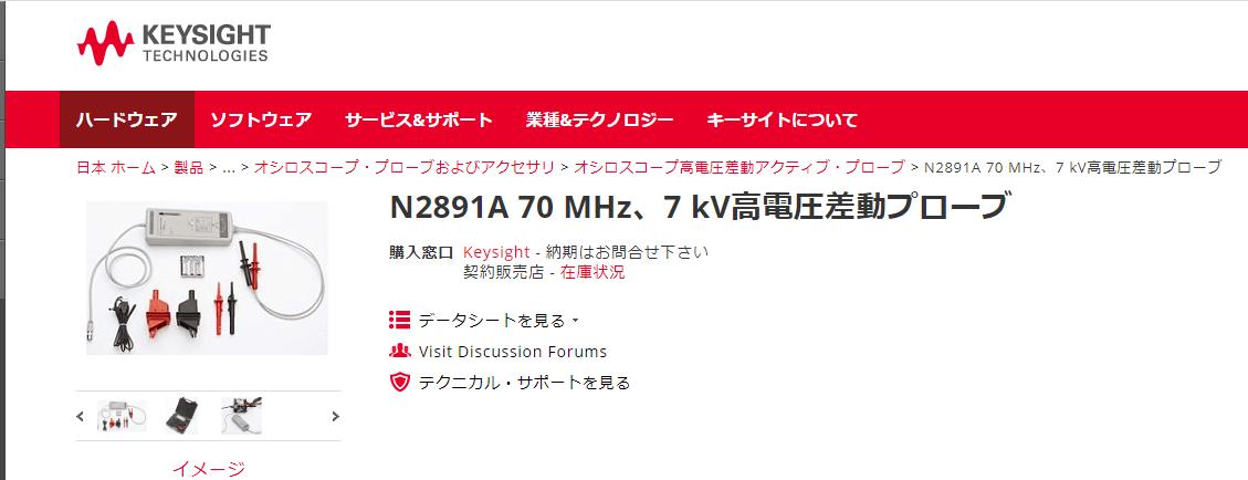 N2891A 70 MHz、7 kV高電圧差動プローブ