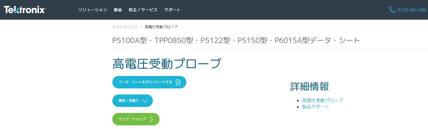 P5100A型・TPP0850型・P5122型・P5150型・P6015A型データ・シート