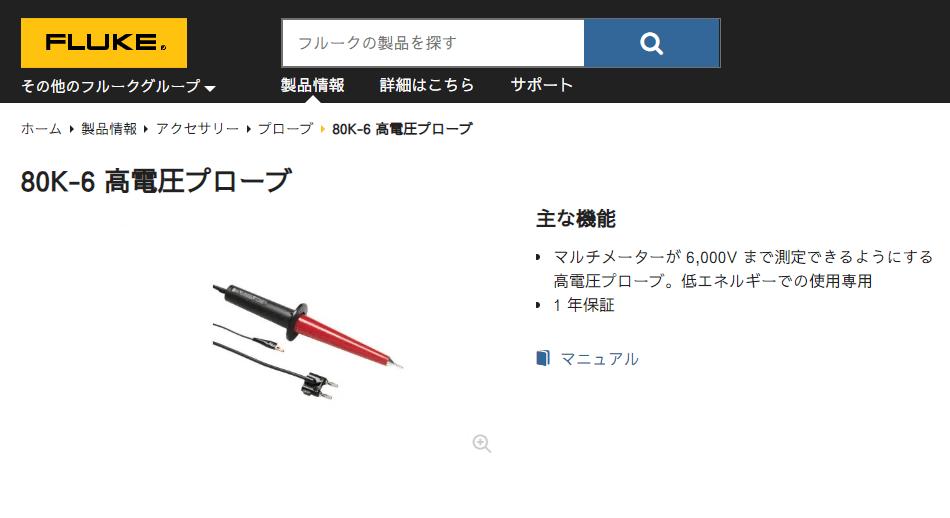 80K-6 高電圧プローブ