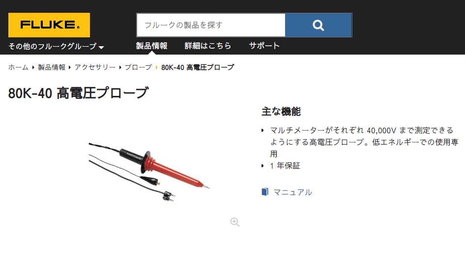 80K-40 高電圧プローブ