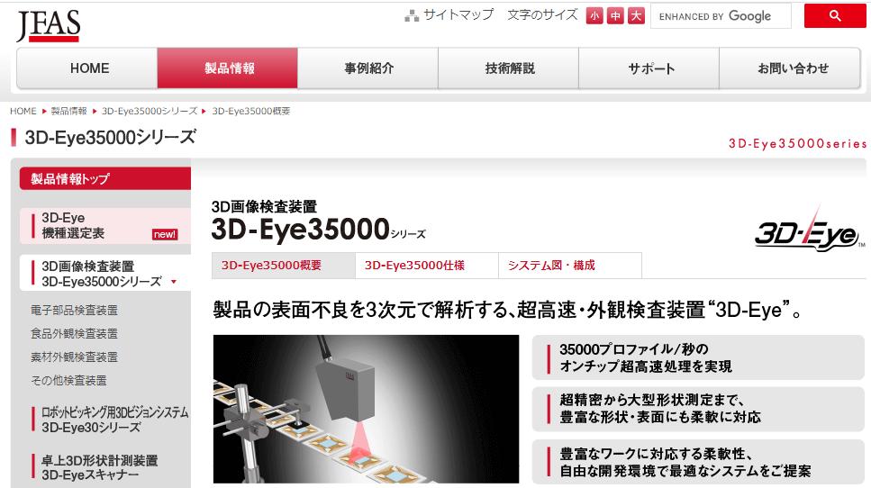 3D-Eye35000概要