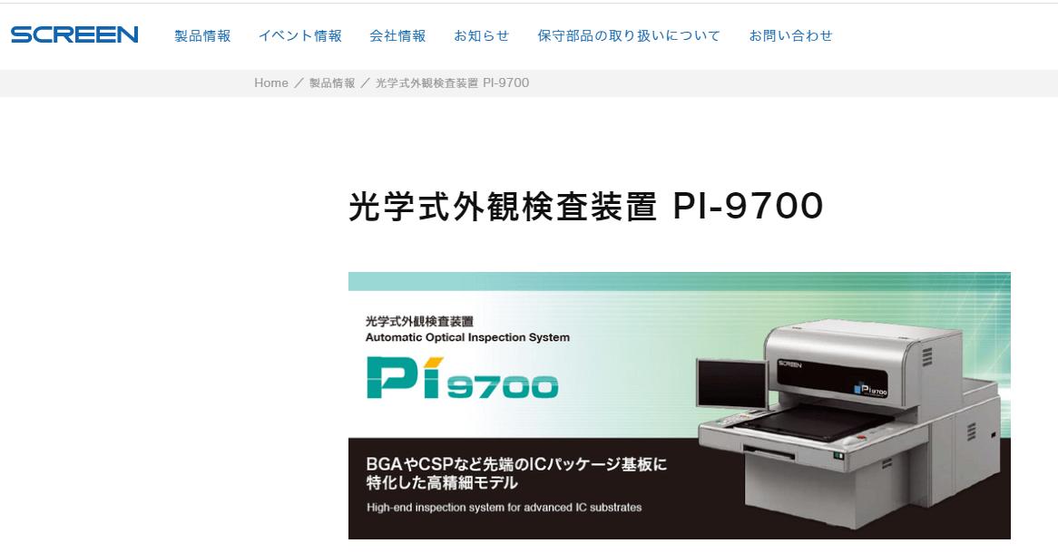 PI-9700