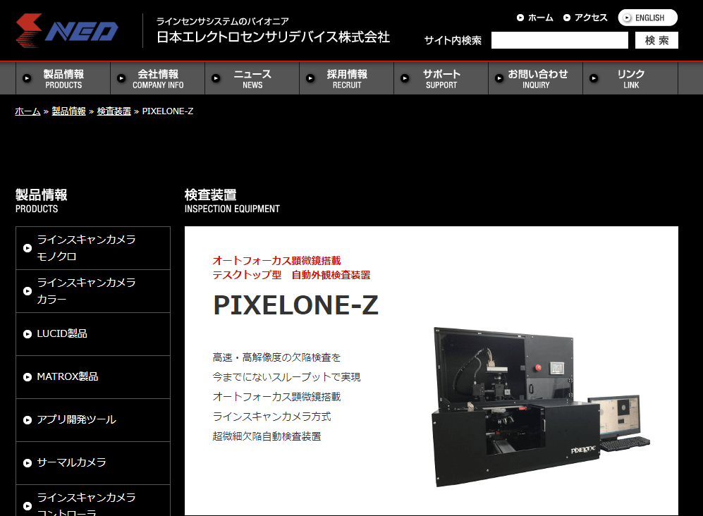 PIXELONE-Z