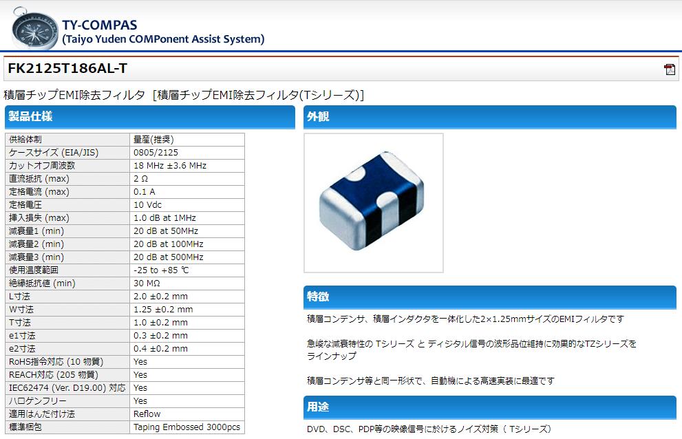 FK2125T186AL-T