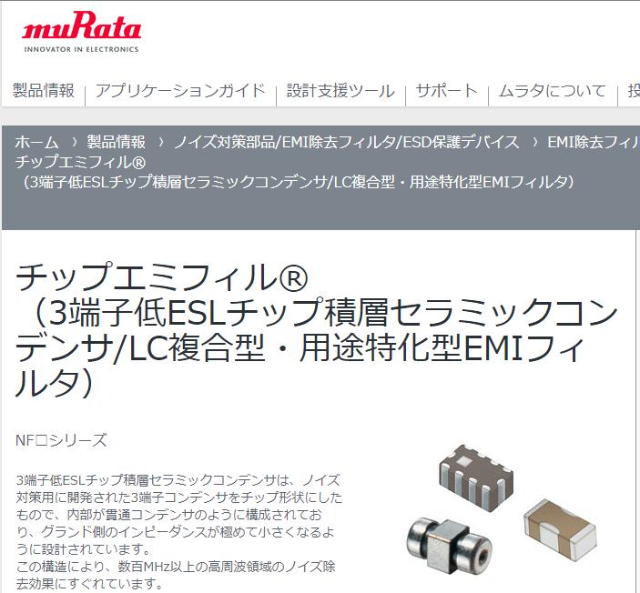 チップエミフィル(R)(3端子低ESLチップ積層セラミックコンデンサ/LC複合型・用途特化型EMIフィルタ)