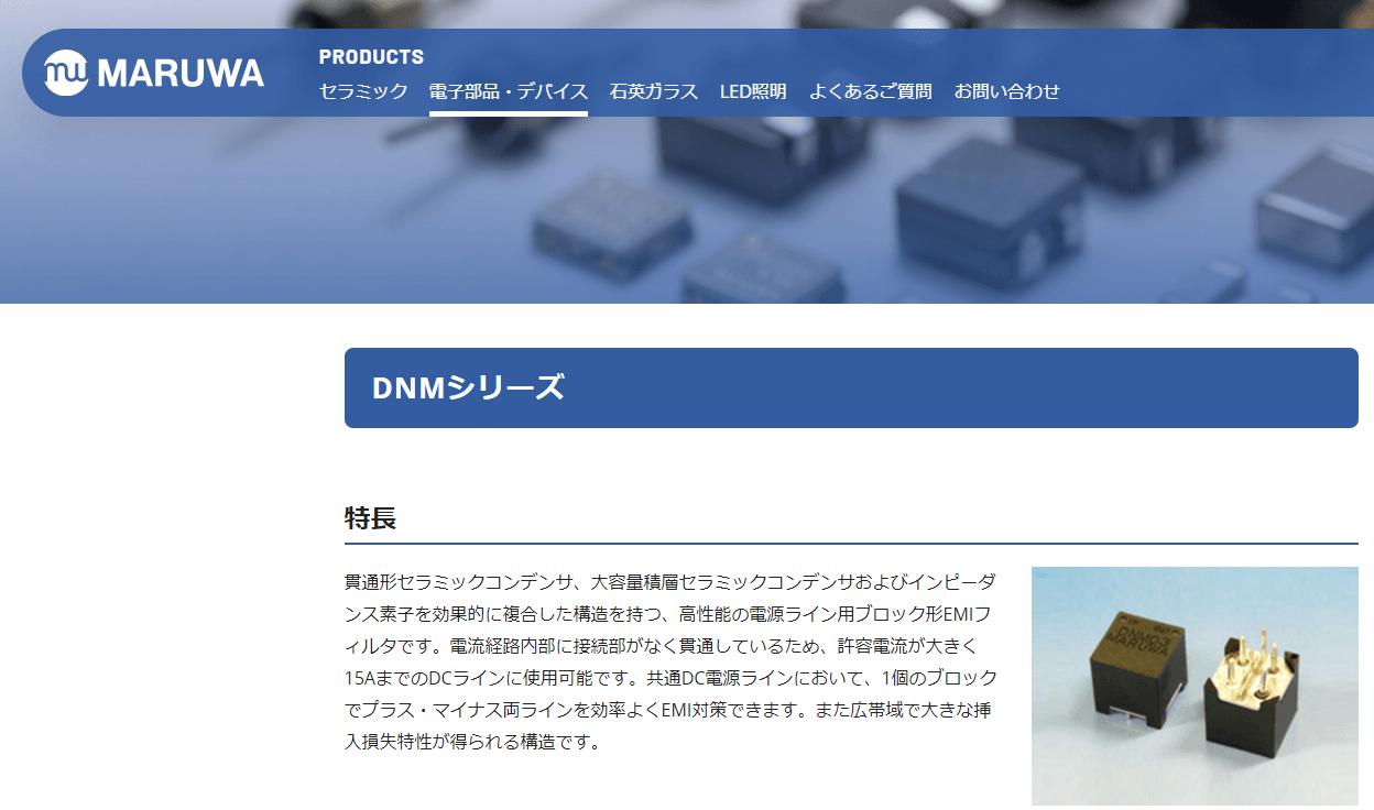 DNMシリーズ