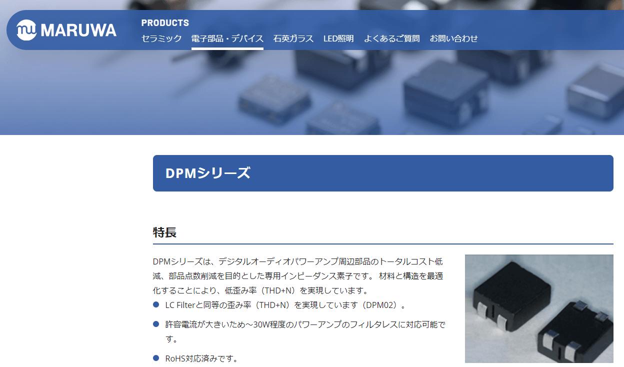 DPMシリーズ