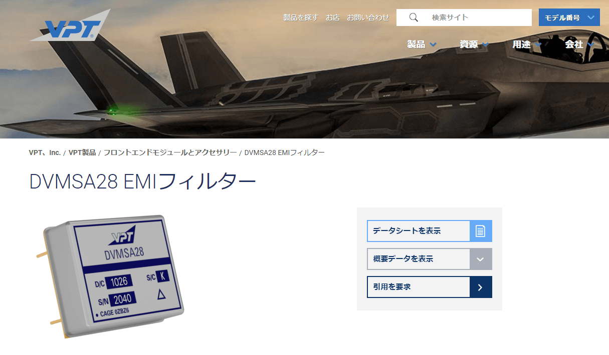 DVMSA28 EMI Filter