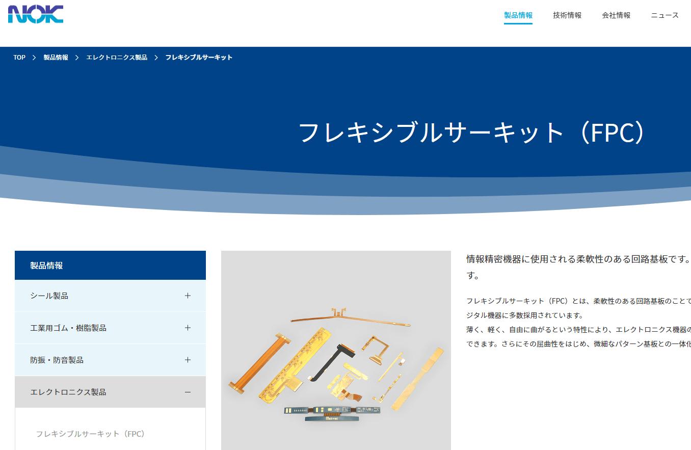 フレキシブルサーキット(FPC)