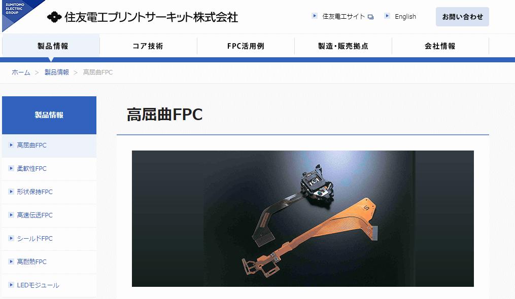 高屈曲FPC