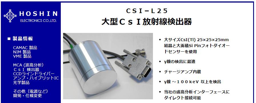 大型CsI放射線検出器