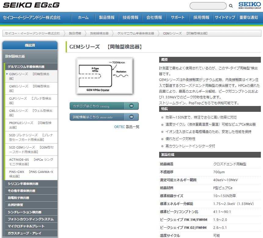 ゲルマニウム半導体検出器 GEMシリーズ【同軸型検出器】