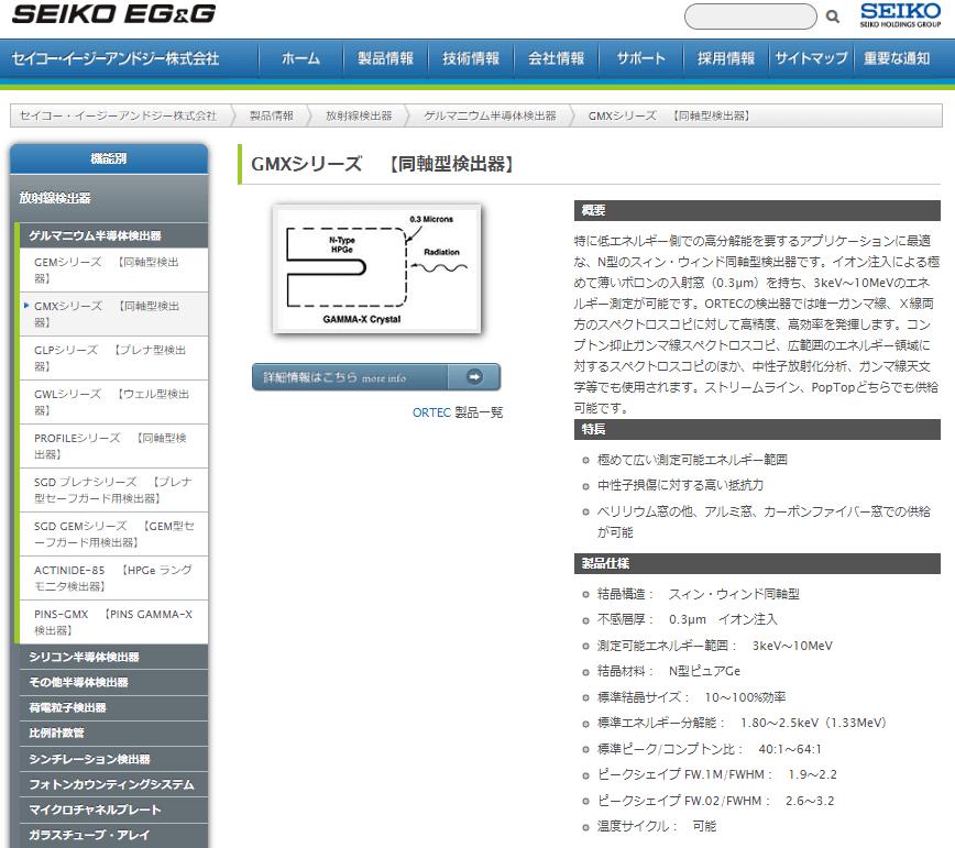 ゲルマニウム半導体検出器 GMXシリーズ【同軸型検出器】