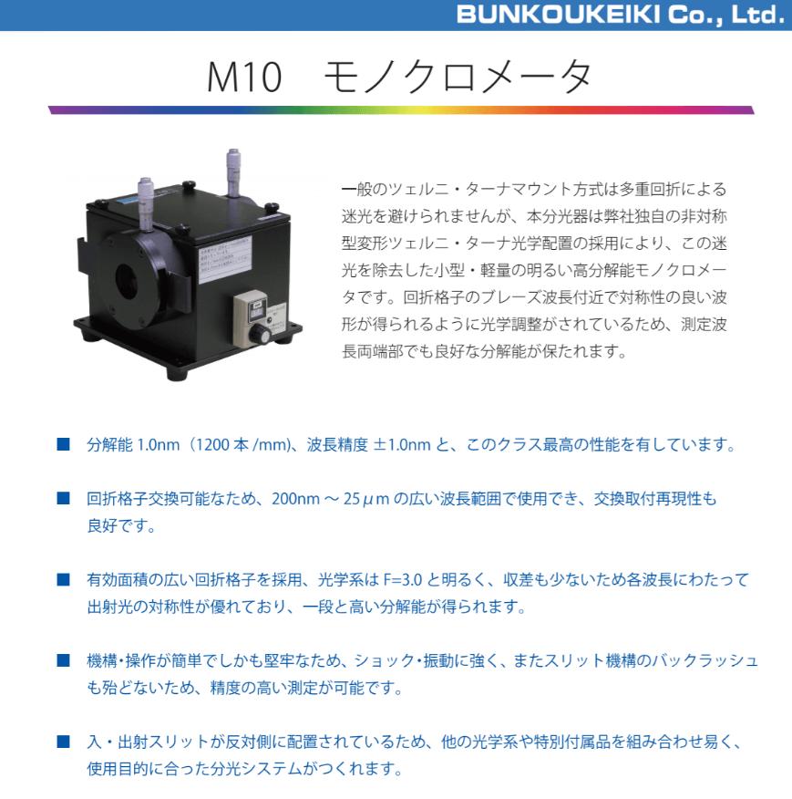 M10 モノクロメータ