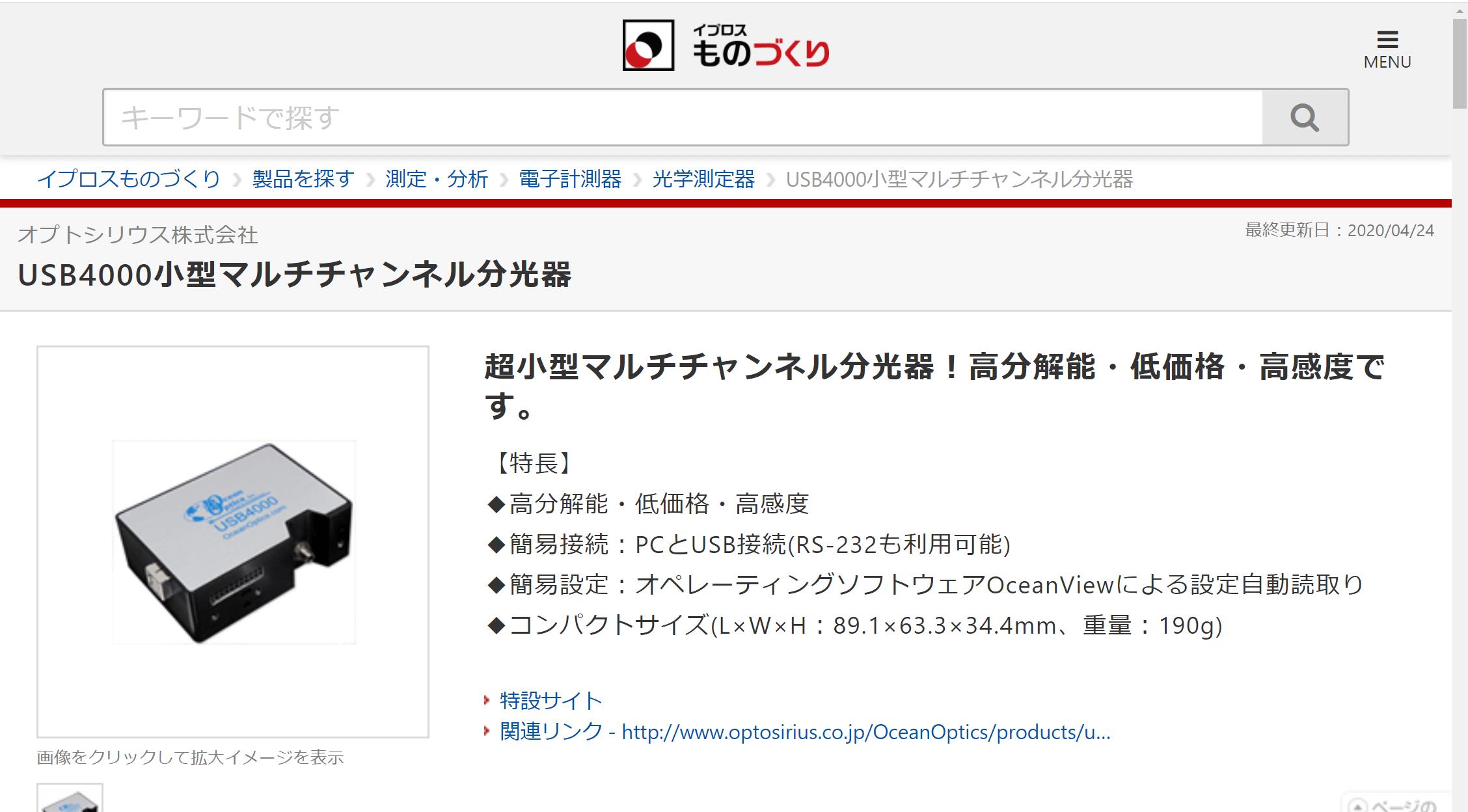 USB4000小型マルチチャンネル分光器