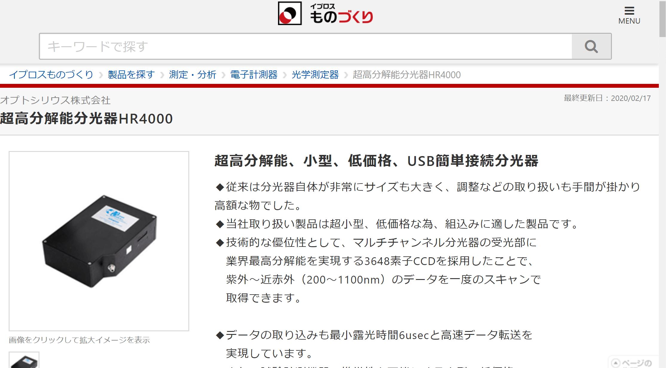 超高分解能分光器HR4000