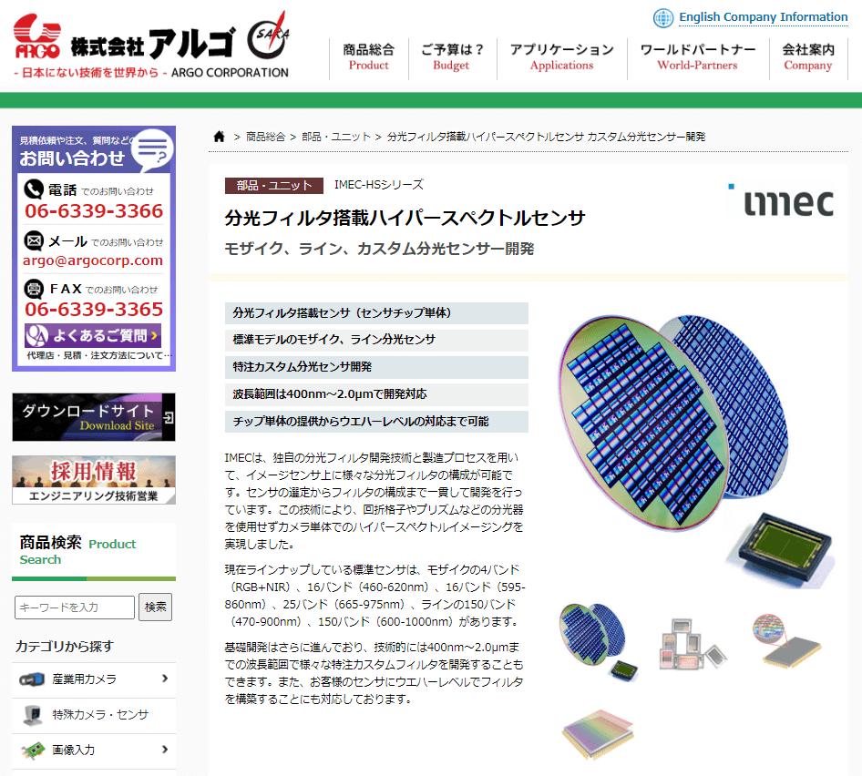 IMEC-HS-4-CHIP