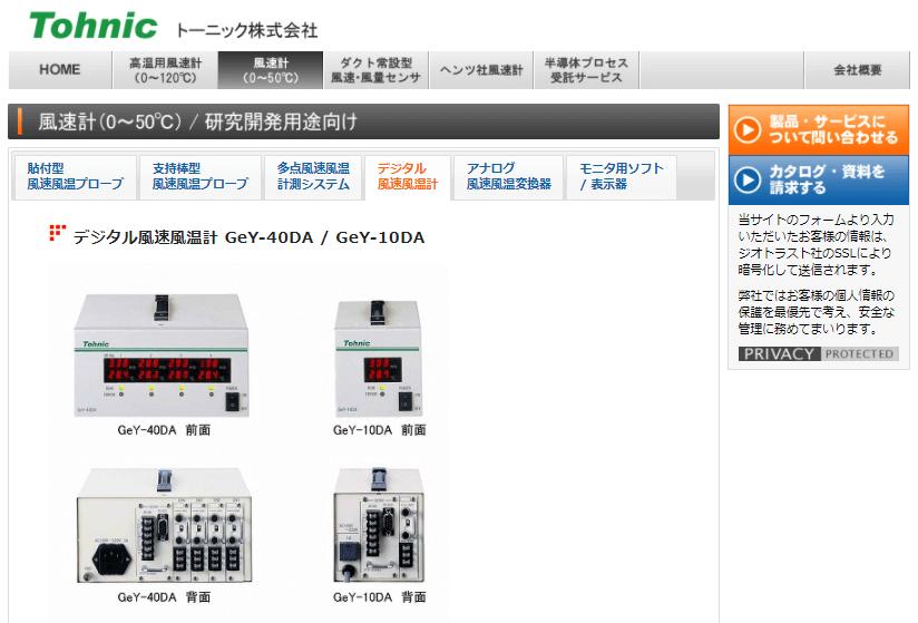 デジタル風速風温計 GeY-40DA / GeY-10DA