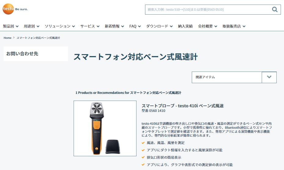 スマートフォン対応ベーン式風速計