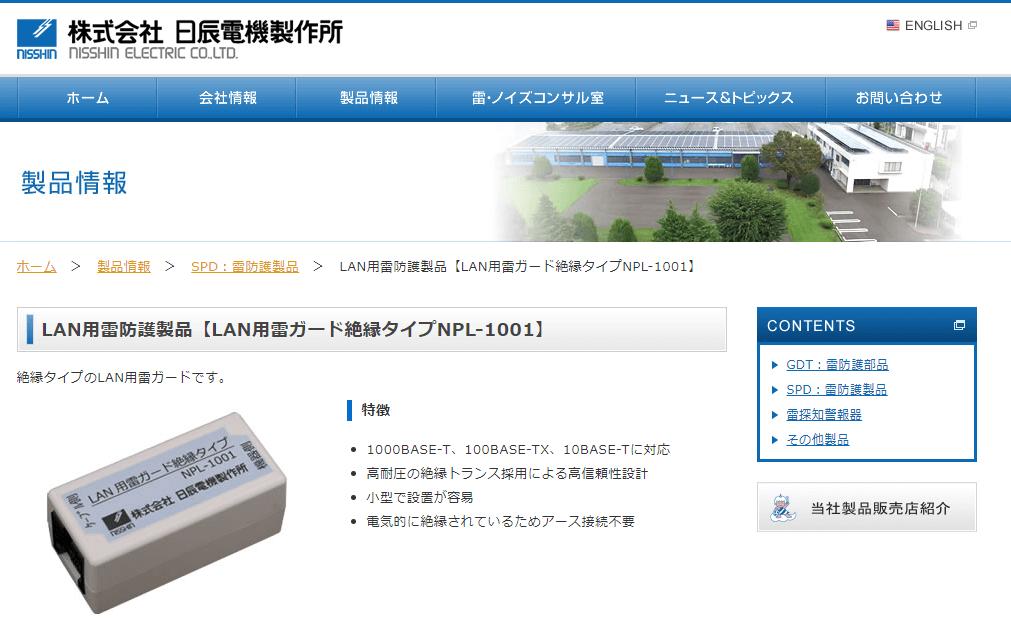 LAN用雷ガード絶縁タイプNPL-1001