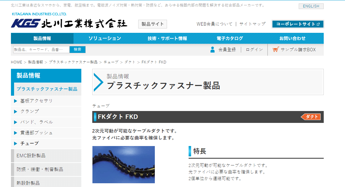 FKダクト FKD